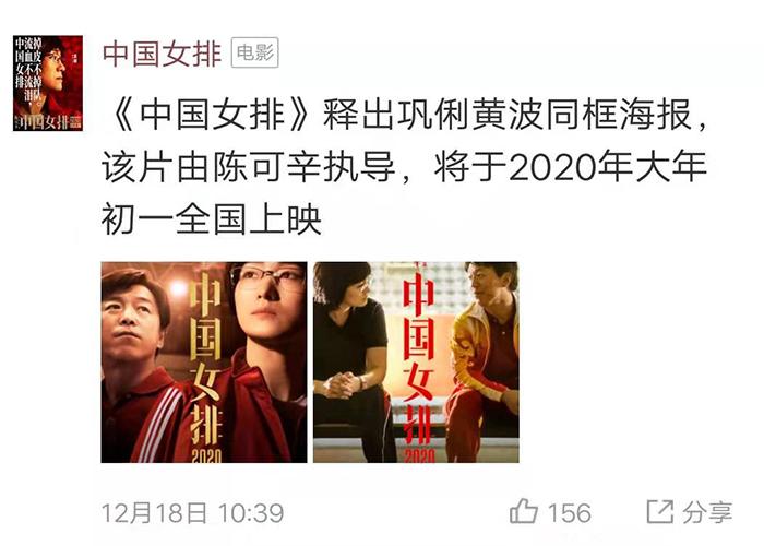 电影投资:黄渤加盟《中国女排》,看点十足!