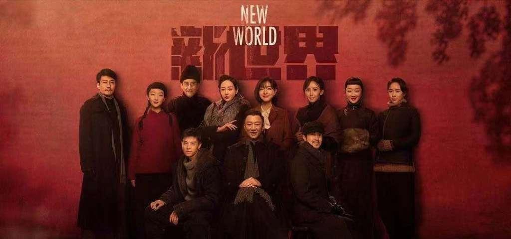 电影投资:这部电视剧打开了《新世界》的大门,周冬雨一集就领盒饭!