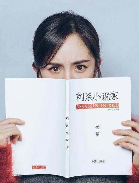 电影投资:杨幂雷佳音搭档,奇幻电影《刺杀小说家》即将来袭
