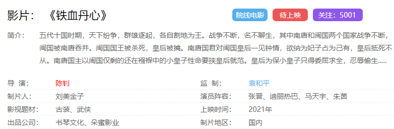 电影投资:新电影《铁血丹心》筹备中,张晋热巴马天宇朱茵担任主演